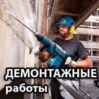 Демонтажные работы