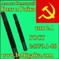 Болт фундаментный с анкерной плитой (шпилька 3.) тип 2.1 м48х400 ГОСТ 24379.1-80 Сталь 3