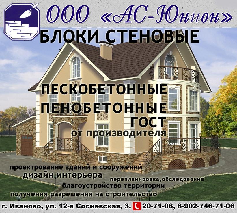 Пескобетонные блоки - купить в Иваново, цена 25 руб. за 1 шт, id 72046