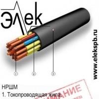 НРШМ судовой кабель