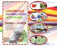 Спанбонд  мини- завод. 2400мм