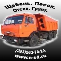 Отсев гранитный Новосибирск.