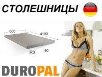 Немецкие кухонные столешницы из дсп Дюропал Duropal