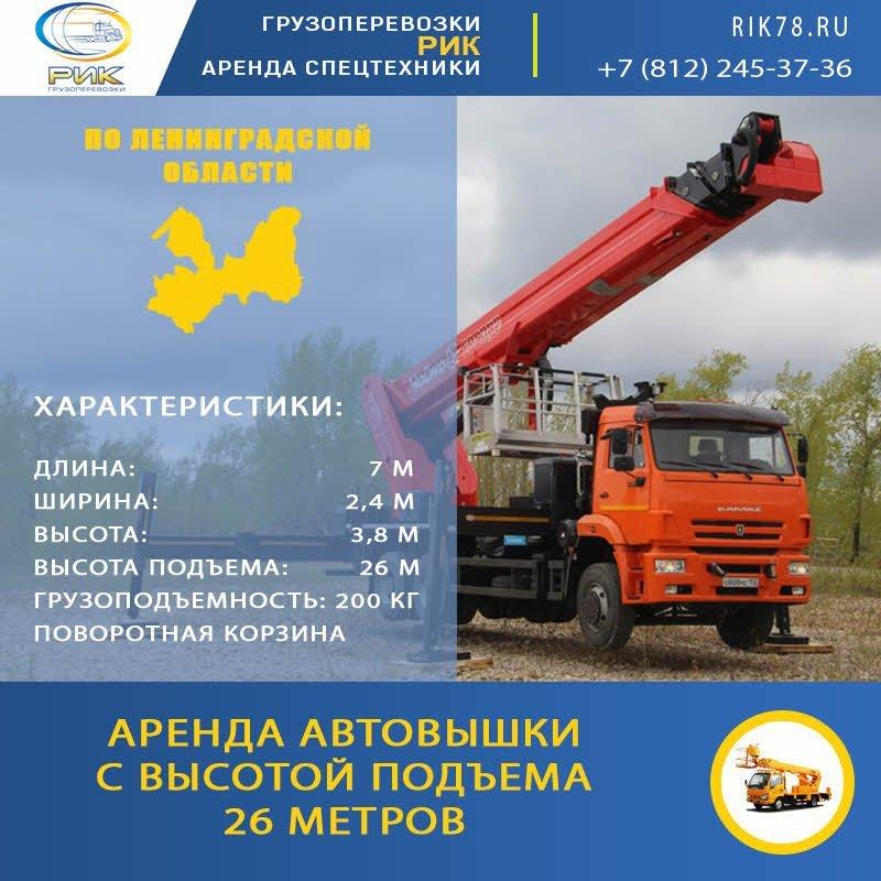 Аренда автовышки 26 метров в Петербурге
