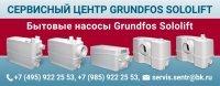 Поточное обслуживание бытовых насосов сололифтов Грундфос