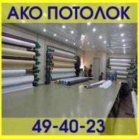 Натяжные потолки без монтажа в Омске