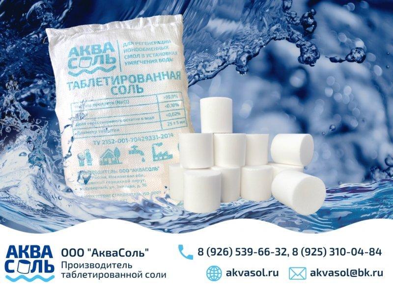 Таблетированная соль для фильтра воды