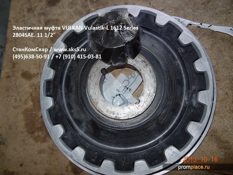 Эластичная муфта Vulkan. Vulastik-L 1612 Series 2804SAE 11 1/2 - купить в Москве, цена 76 900 руб. за 1 шт, id 51107