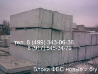 Продаем и покупаем Фундаментные блоки фбс бу, плиты перекрытия б у, дорожные плиты бу ПАГ
