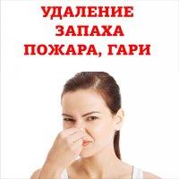 Удаление запаха табака, пожара