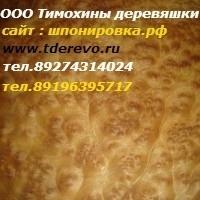 шпонированное мдф РФ