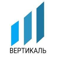 """ООО ИСК """"ВЕРТИКАЛЬ"""""""