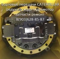 гидромотор хода бортовой редуктор с мотором и по отдельности запчасти ремонт бортовых передач в мск.