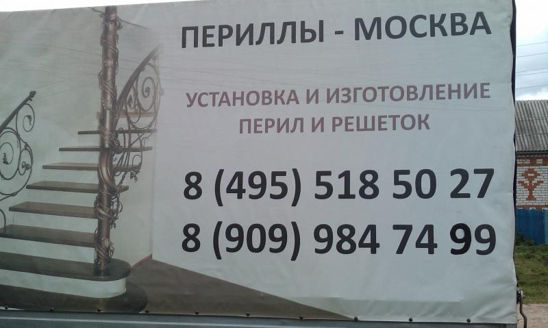 Перила из нержавеющей стали +ПАНДУС
