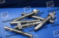 Шпилька резьбовая, сталь 45Х14Н14В2М, ОСТ 26-2040-96, ГОСТ 9066-75