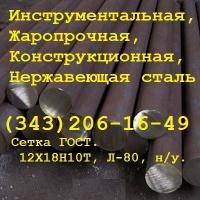 Круг стальной ст.15Х1М1Ф