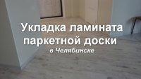 Укладка и настил ламината в Челябинске за 150р/м2