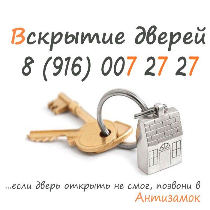 Служба вскрытия замков по Московской области.