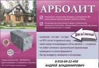 Блоки стеновые в Краснодарском Крае