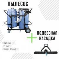 Промышленный пылесос ПП-220/52.3-3 с подвесной щеткой