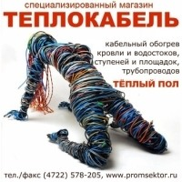 """Специализированный магазин """"ТЕПЛОКАБЕЛЬ"""""""