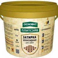 Эпоксидная затирка эластичная Основит Плитсэйв XE15 Е (2 кг)