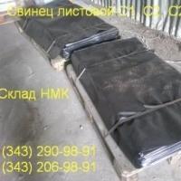 Свинец С1 чушка ГОСТ 3778-98 33 кг