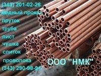 Продам медный прокат лента, лист, пруток, труба, проволока М1, М2 мягкий твердый.