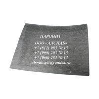 Паронит асбестовый маслобензостойкий марки ПМБ