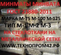 Маты минераловатные теплоизоляционные ГОСТ 21880-2011 ранее 21880-94 М1 М2 М3 М-75, М-100, М-125