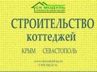 Строительство домов под ключ в Севастополе и Крыму