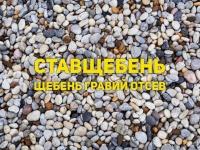 Продажа гравия рядового в Ставрополе.