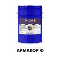 АРМАКОР Ф (Kraskoff Pro) – преобразователь ржавчины для металла при отрицательных температурах (-15°С для зимних модификаций) с бесплатной доставкой*