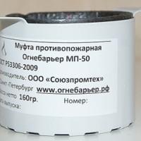 Муфта противопожарная ОГНЕБАРЬЕР МП 50 мм.