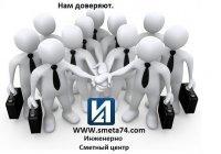Составление смет в Челябинске