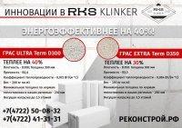 Газобетонные блоки ГРАС ULTRA Term D300/300, В2.0