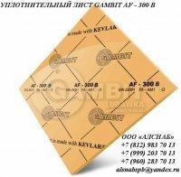 Паронит безасбестовый / уплотнительный лист GAMBIT AF-300 В