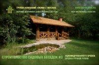 Деревянная садовая беседка из бревна кедра