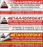 Круг 09Г2С ГОСТ 2590-20096, ГОСТ 19281-89