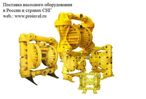 Мембранные пластиковые износостойкие насосы Pumps 2000