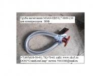 Труба нагнетания МЗА9-ПВ5/0,7 0009-210 к компрессорам ЗИФ ПВ6/0,7, ЗИФ ПВ8(МЗА)