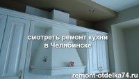 Ремонт и отделка кухни в Челябинске за 1500р/м2