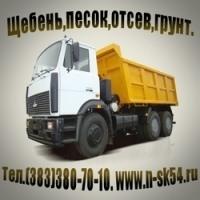 Глина (чистая, карьерная)с доставкой в Новосибирске.