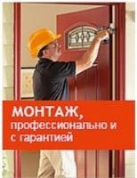 Противопожарные и защитные двери: монтаж / установка
