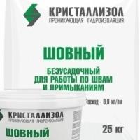 Кристаллизол Шовный