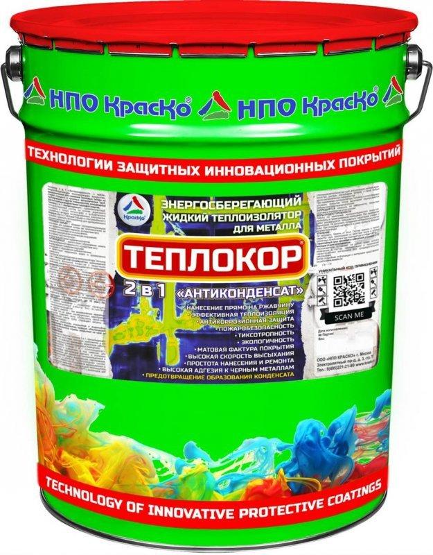 Теплокор 2 в 1 «Антиконденсат» — жидкий теплоизолятор для металла. Тара 20л