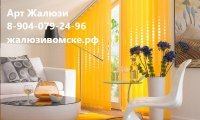 Вертикальные жалюзи на заказ в Омске цена