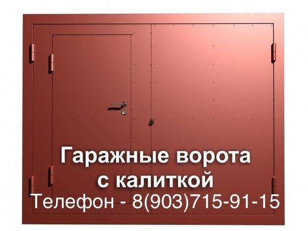 8(903)715-91-15 Гаражные Ворота в Мытищах 8(903)715-91-15 Стальные Ворота в Мытищи