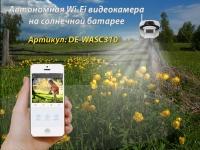 Всепогодная автономная беспроводная (WiFI) IP видеокамера на аккумуляторе с DVR на солнечной батарее