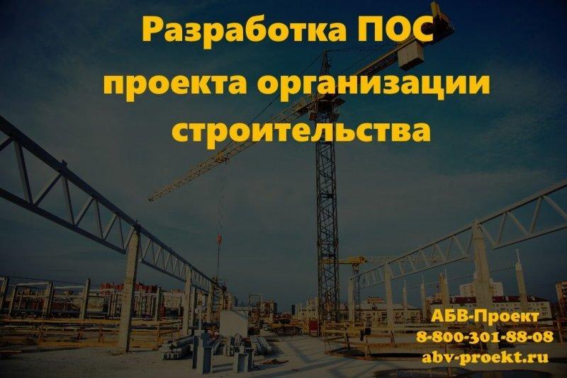 Разработка проектов организации строительства ПОС